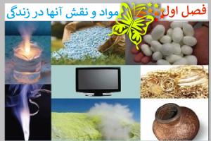 پاورپوینت فصل1 علوم نهم(مواد و نقش آنها در زندگی)