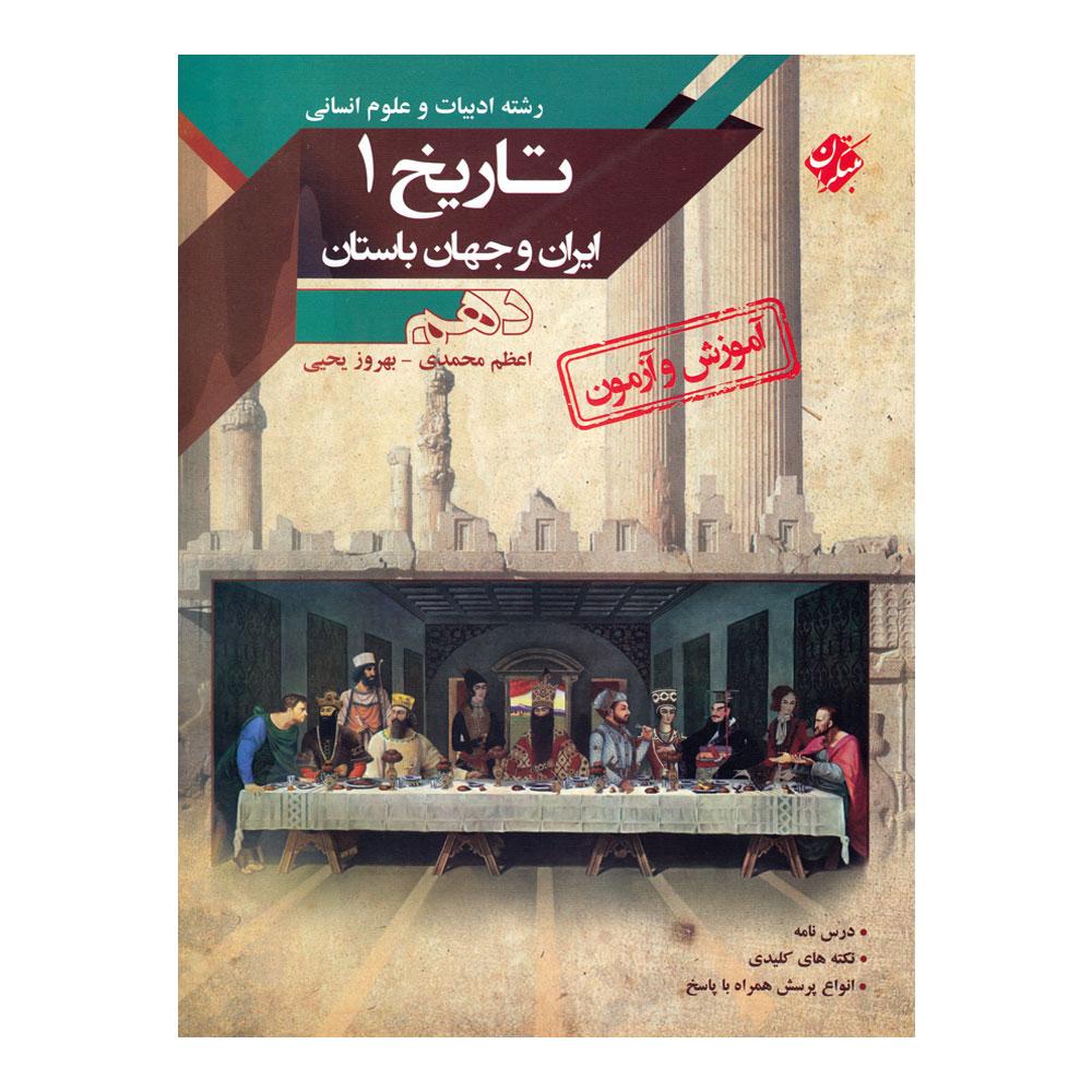 پاورپوینت درس 1 تاریخ 1 ایران و جهان باستان دهم (تاریخ و تاریخ نگاری)