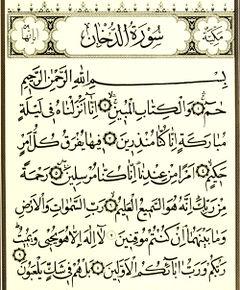 پاورپوینت درس2آموزش قرآن نهم جلسه اول(سوره دخان)