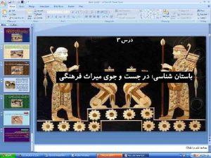 پاورپوینت درس 3 تاریخ 1 ایران و جهان باستان دهم (باستا نشناسی؛ در جست و جوی میراث فرهنگی)