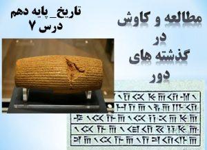 دانلود کتاب تاریخ ایران باستان جلد 1