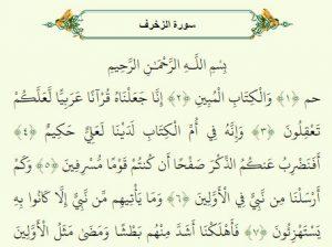 پاورپوینت درس1آموزش قرآن نهم جلسه دوم(سوره زخرف)