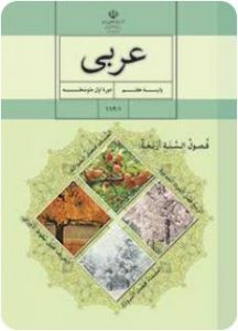 درس سوم عربی ششم دبستان