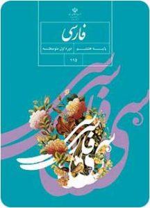 دانلود فارسی هشتم با جواب