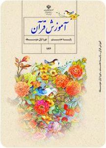 دانلود pdf آموزش قرآن هشتم