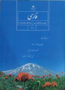 پاورپوینت درس دهم فارسی هفتم (کلاس ادبیات)