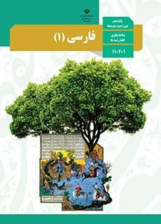 پاورپوینت فارسی دهم درس ششم(مهر و وفا)
