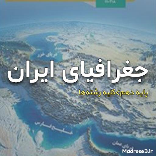 پاورپوینت درس پنجم جغرافیای ایران دهم(آب وهوای ایران)همراه با نمونه سوال امتحانی