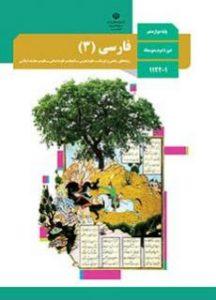 نمونه سوال امتحانی درس فارسی 3 دوازدهم