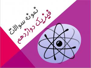 سوالات امتحان فیزیک 3 پایه دوازدهم