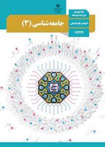 دانلود پاورپوینت درس نهم جامعه شناسی 3 دوازدهم پیشینۀ علوم اجتماعی در جهان اسلام