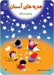 دانلود پاورپوینت درس پانزدهم هدیه های آسمان پنجم دبستان بهمن همیشه بهار