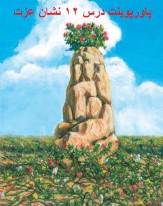 دانلود پاورپوینت درس 12 پیام های آسمانی هفتم نشان عزّت