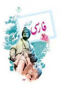 دانلود پاورپوینت درس پانزدهم فارسی ششم ميوهی هنر