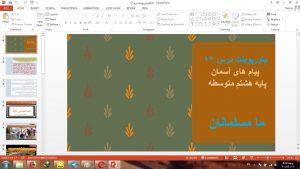 دانلودپاورپوینت درس 14 پیام های آسمان هشتم ما مسلمانان