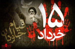 دانلود پاورپوینت درس 18 تاریخ معاصر ایران قیام پانزده خرداد