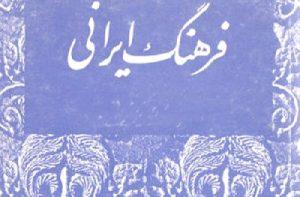 دانلود پاورپوینت درس سوم فصل سوم تحلیل فرهنگی دوازدهم فرهنگ ما ایرانیان