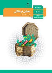دانلود پاورپوینت درس دوم فصل سوم تحلیل فرهنگی دوازدهم انسجام فرهنگی ما ایرانیان
