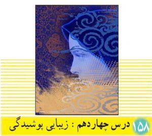 دانلود پاورپوینت درس 14 دین و زندگی (1) دهم (زیبایی پوشیدگی)