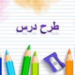 طرح درس روزنه - فارسی خوانداری - سوم دبستان