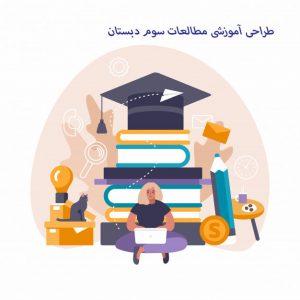 طراحی آموزشی درس سالانه مطالعات اجتماعی پایه سوم