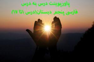 دانلود پاورپوینت درس به درس فارسی پنجم دبستان(درس 1تا 17)