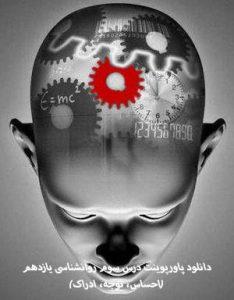 دانلود پاورپوینت درس سوم روانشناسی یازدهم(احساس، توجه، ادراک)