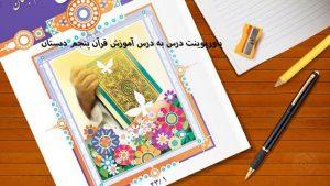 پاورپوینت درس به درس آموزش قرآن پنجم دبستان(درس 1 تا 10)