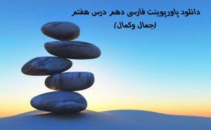 پاورپوینت فارسی دهم درس اول تا یازدهم