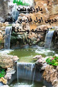 پاورپوینت درس اول فارسی دهم(چشمه وسنگ)