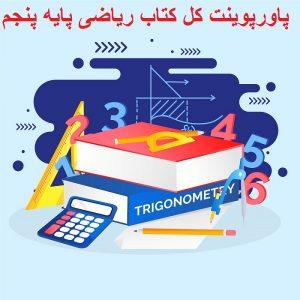 پاورپوینت فصل به فصل ریاضی پنجم دبستان(فصل1 تا 7)