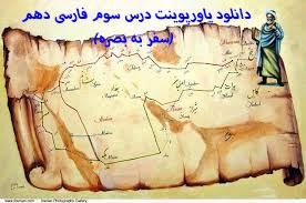 پاورپوینت درس سوم فارسی دهم (سفر به بصره)