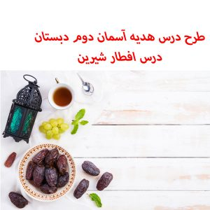 طرح درس روزانه افطار شیرین هدیه آسمانی پایه دوم ابتدایی