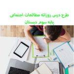 سناریوی(طرح درس) درس تعلیمات اجتماعی پایه سوم