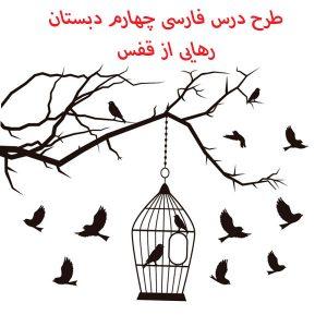 طرح درس روزانه فارسی پایه چهارم (رهایی از قفس)