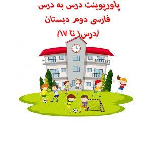 پاورپوینت درس به درس فارسی دوم دبستان(درس1 تا 17)