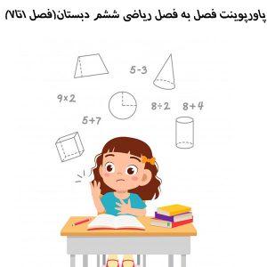 پاورپوینت فصل به فصل ریاضی ششم دبستان(فصل 1تا7)