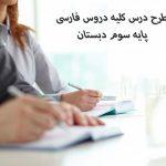 طرح درس کلیّه درس های فارسی پایه سوم دبستان