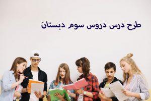طرح درس سالانه فارسی و هدیه و مطالعات اجتماعی سوم دبستان