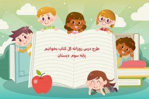 طرح درس روزانه کل کتاب بخوانیم پایه سوم ابتدایی