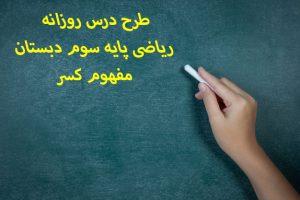 طرح درس روزانه مفهوم کسر ریاضی پایه سوم