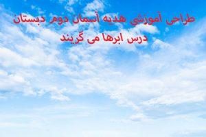 طراحی آموزشی روزانه ابرها می گریند هدیه آسمانی