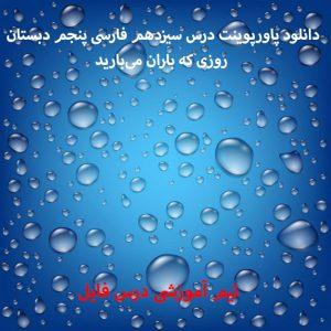 دانلود پاورپوینت درس سیزدهم فارسی پنجم دبستان روزی که باران میبارید