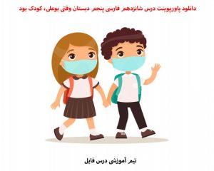 دانلود پاورپوینت درس شانزدهم فارسی پنجم دبستان وقتی بوعلی، کودک بود
