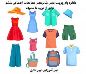 دانلود پاورپوینت درس شانزدهم مطالعات اجتماعی ششم لباس از تولید تا مصرف