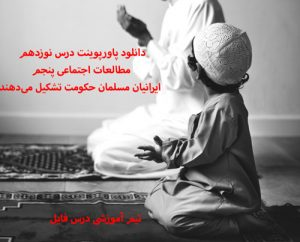 دانلود پاورپوینت درس نوزدهم مطالعات اجتماعی پنجم ایرانیان مسلمان حکومت تشکیل میدهند