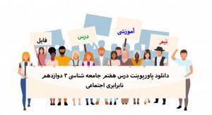 دانلود پاورپوینت درس هفتم جامعه شناسی 3 دوازدهم نابرابری اجتماعی