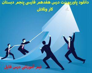 دانلود پاورپوینت درس هفدهم فارسی پنجم دبستان کار وتلاش