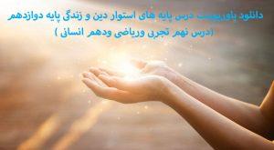 دانلود پاورپوینت درس پایه های استوار دین و زندگی پایه دوازدهم (درس نهم تجربی وریاضی ودهم انسانی )