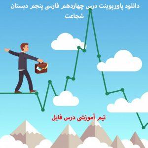 دانلود پاورپوینت درس چهاردهم فارسی پنجم دبستان شجاعت